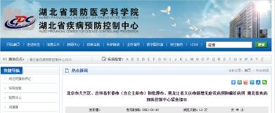 湖北疾控紧急提示:北京、吉林、黑龙江等地来鄂返鄂人员请注意!