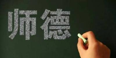 六部门:师德考核成高校评选教师首要标准