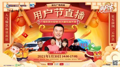 直播 | 首届湖北广电网络用户节