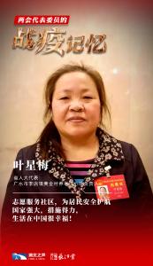 省人大代表叶星梅:生在中国,值得骄傲!