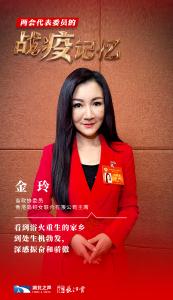 省政协委员金玲:湖北疫后重振速度超出预期
