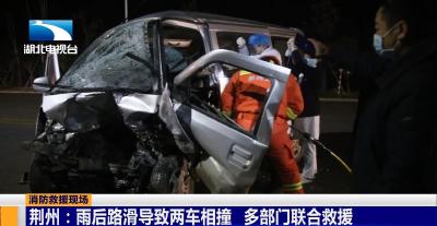 荆州:雨后路滑导致两车相撞 多部门联合救援