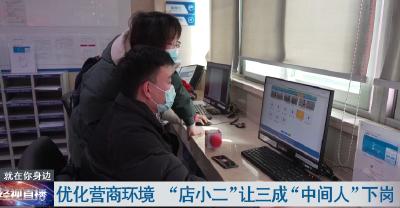 """优化营商环境 """"店小二""""让三成""""中间人""""下岗"""