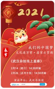 直播 | 2021武汉杂技团贺新春线上演出