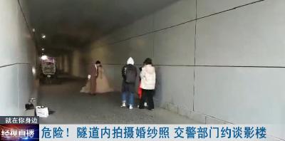 危險!隧道內拍攝婚紗照 交警部門約談影樓