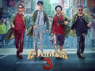 《唐探3》預售破2億 創國產片預售最快破2億紀錄