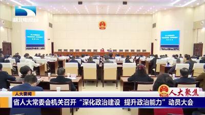 """省人大常委会机关召开""""深化政治建设 提升政治能力""""动员大会"""