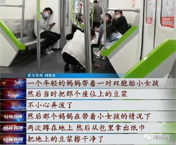 暖心!女儿地铁上泼洒豆浆,妈妈言传身教感动乘客