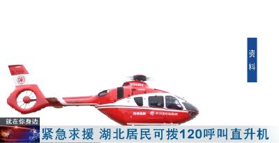 緊急求援 湖北居民可撥120呼叫直升機