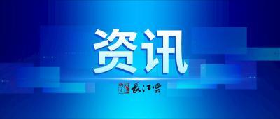 """湖北光谷实验室助推""""中国光谷""""迈向""""世界光谷"""""""