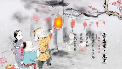 诗词里的元宵节:九陌连灯影,千门度月华