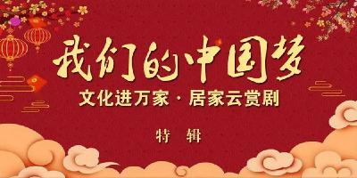"""""""我們的中國夢--文化進萬家·居家云賞劇""""楚劇特輯"""