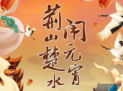 武汉 | 裸眼3D+元宵节,能诞生什么?