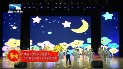 东方燕艺术中心艾米莉教学部丨《快乐的小星星》