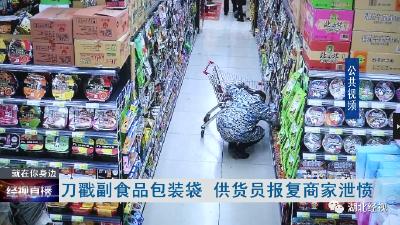缺德!男子超市内刀戳食品包装袋,竟是为了……