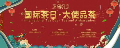 """2021""""国际茶日·大使品茶""""2月26日下午重磅启幕"""