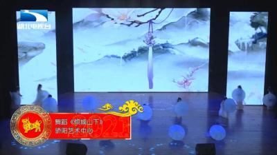 骄阳艺术中心丨《倾城山下》