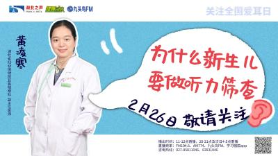 健康合伙人:为什么新生儿要做听力筛查