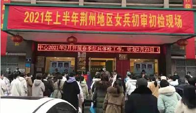荆州 | 不爱红妆爱武装 600多女青年踊跃报名应征女兵