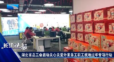湖北省總工會啟動關心關愛外來務工職工就地過年專項行動