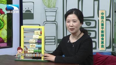 学生饮食中的健康之道 嘉宾:华中科技大学同济医学院公共卫生学院杨雪锋