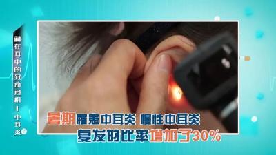 藏在耳中的致命危机中耳炎