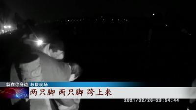 荆州一男子深夜跳河轻生  民警水中托举