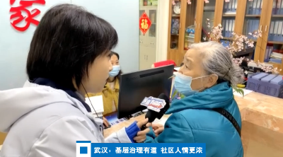 """民意直通车   探访武汉""""老年宜居社区"""",老人们最想要什么?"""