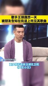 王琪:偶然一天被朋友告知在街道上听见其歌曲