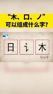 """""""木 日 讠""""能组成哪个字?"""