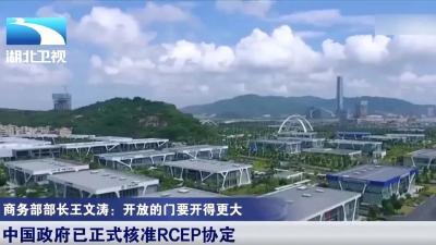 商务部:中国已核准RCEP
