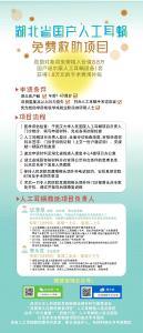 """3月3日""""爱耳日""""武汉大学人民医院线上线下呵护听力"""