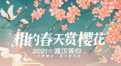 湖北赏花地图 | 重磅!十大赏樱点,百大赏花地,365天看不够武汉新花城!