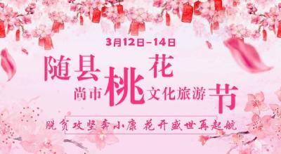 三月,去随县看桃花!