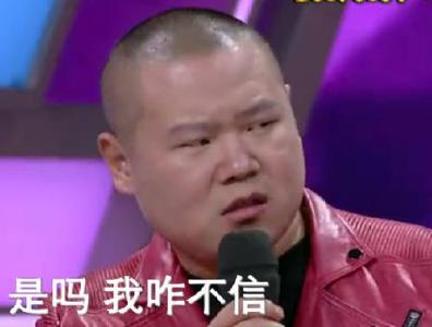 岳云鹏手写辟谣 网友:字写的不错
