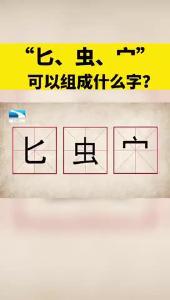 """""""匕 虫 宀""""能组成哪个汉字?"""