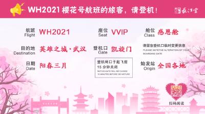 WH2021樱花号航班的旅客,请登机!