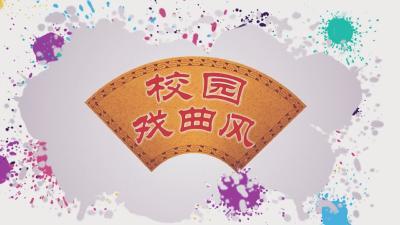 新时代的小巾帼女英雄,京剧教的不只是戏