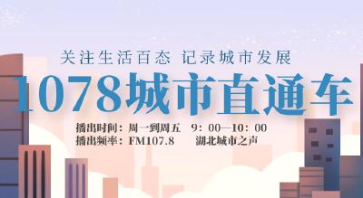 1078城市直通车丨开学季防电诈
