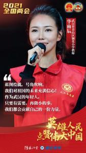 英雄人民,点赞伟大中国