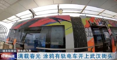 满载春光 涂鸦有轨电车开上武汉街头