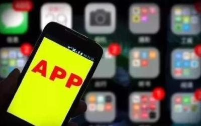 10款App违规调用麦克风、通讯录 工信部:下架!