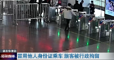 冒用他人身份证乘车 旅客被行政拘留