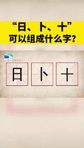 """""""日 卜 十""""可以组成什么汉字?"""