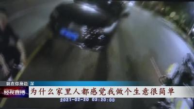 深圳:男子撵走代驾 醉驾逆行被查