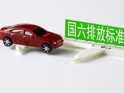 低于国六排放标准的新车无法在武汉上牌!