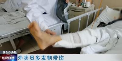 外卖员多发韧带伤 专家呼吁引起重视