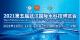 相约11月江城 | 2021第五届武汉国际水科技博览会正式启动!