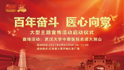直播 | 百年奋斗 医心向党 —— 武汉大学中南医院走进红色大别山