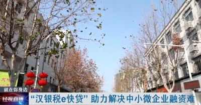 """""""汉银税e快贷"""" 助力解决中小微企业融资难"""